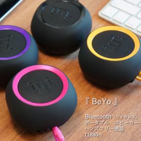 『 BeYo 』高音質♪ ポータブル スピーカー