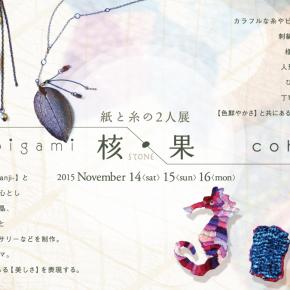 『 核・果 』紙と糸の2人展 11/14~  @abacha