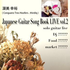 Japanese Guitar Song Book Live @亞ba茶 3/20sun 15:00~